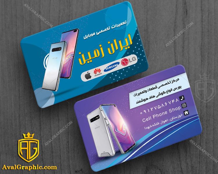 کارت ویزیت موبایل فروشی و تعمیرات موبایل آبی بنفش