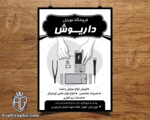 تراکت ریسو موبایل فروشی و تعمیرات موبایل