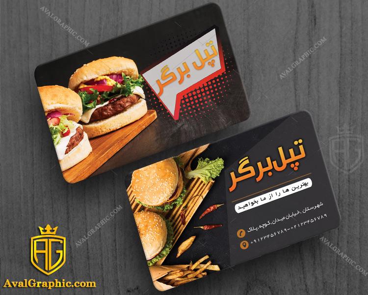 کارت ویزیت فست فود با عکس دو همبرگر تپل
