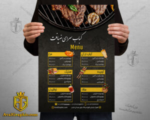 تراکت و پوستر رستوران کبابی و منوی غذا