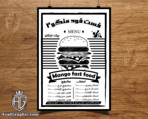 تراکت ریسو منو فست فود و همبرگر حجیم