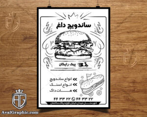 تراکت فست فود با عکس ساندویچ و همبرگر