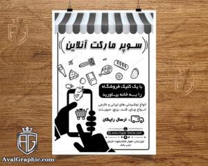 تراکت ریسو سوپرمارکت آنلاین با عکس موبایل