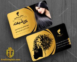 کارت ویزیت آرایشگاه زنانه طلایی و مشکی رنگ