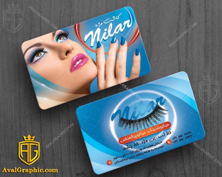 کارت ویزیت آرایشگاه زنانه کاشت مژه با رنگ آبی