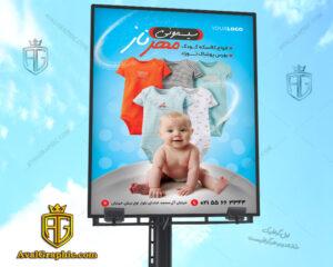 بنر سیسمونی و لباس کودک 3 در 4 با عکس نوزاد