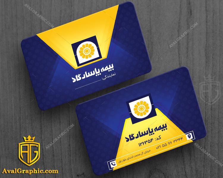 کارت ویزیت نمایندگی بیمه پاسارگاد طلایی با کیفیت 300dpi