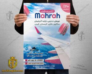 پوستر و تراکت آژانس مسافرتی با عکس آسمان از هواپیما