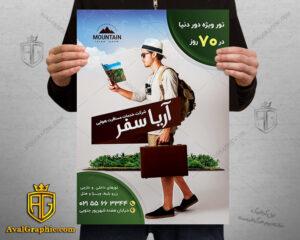 پوستر و تراکت آژانس مسافرتی گردشگری با عکس مسافر