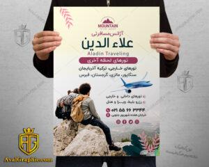 پوستر آژانس مسافرتی با عکس زوج مسافر