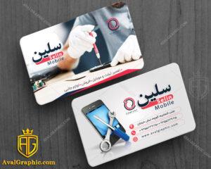 کارت ویزیت تعمیرات موبایل با زمینه سفید و فرمت Psd