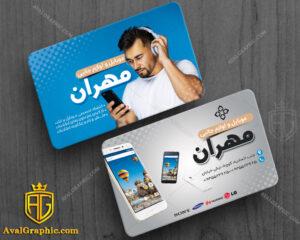 کارت ویزیت موبایل فروشی و لوازم جانبی آبی