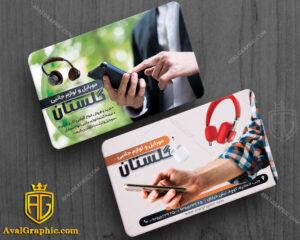 کارت ویزیت موبایل فروشی و عکس کار با موبایل