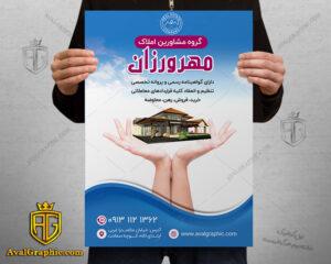 تراکت و پوستر مشاور املاک با عکس خانه در دست