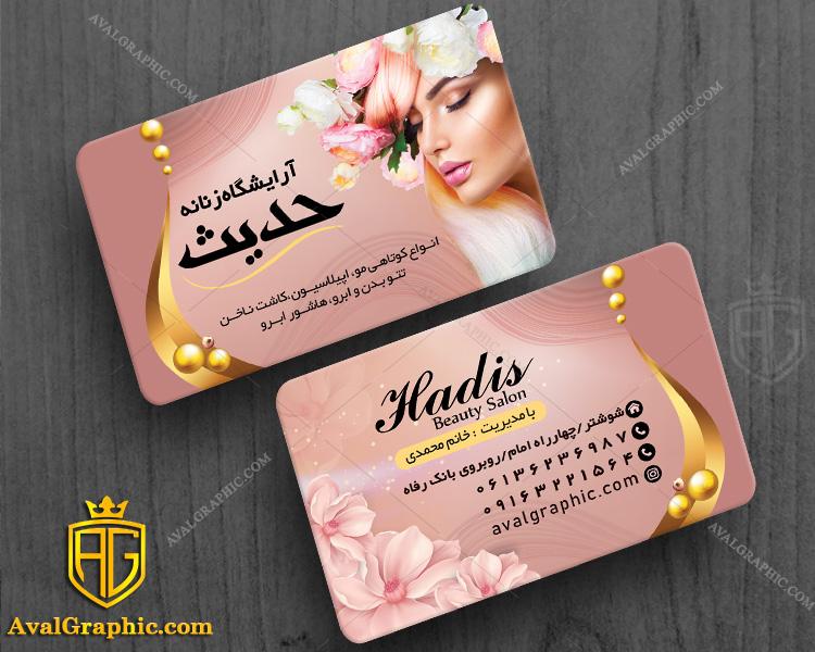 کارت ویزیت آرایشگاه زنانه با رنگ صورتی ملایم و طلایی