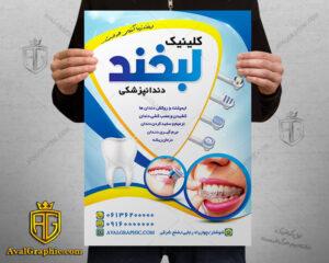 تراکت و پوستر آبی دندانپزشکی و عکس دهان و دندان
