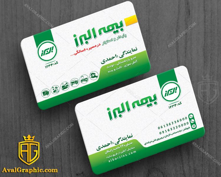 کارت ویزیت بیمه البرز با زمینه سفید و فرمت Psd