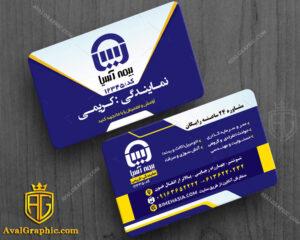 کارت ویزیت بیمه آسیا با رنگ سفید و آبی