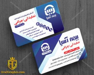 کارت ویزیت نمایندگی بیمه آسیا دو رو با کیفیت 300dpi
