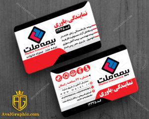 کارت ویزیت بیمه ملت دو رو با لوگو نمایندگی بیمه