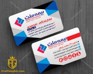 کارت ویزیت بیمه ملت با رنگ های قرمز و آبی