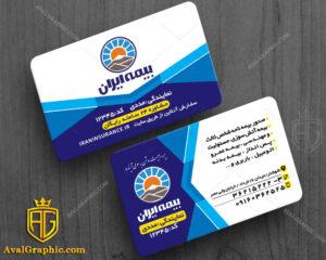 کارت ویزیت بیمه ایران با لوگوی بیمه در کنار و وسط