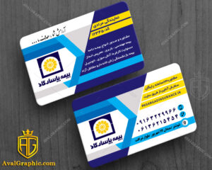 کارت ویزیت بیمه پاسارگاد 2 رو به همراه لوگو نمایندگی بیمه
