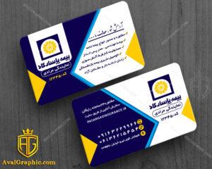 کارت ویزیت بیمه پاسارگاد با اشکال لبه تیز