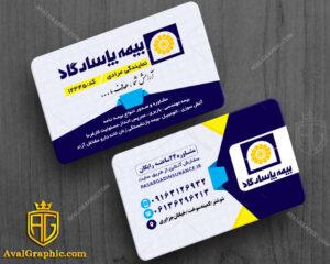 کارت ویزیت بیمه پاسارگاد با زمینه آبی کمرنگ