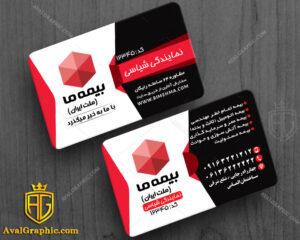 کارت ویزیت بیمه ما به رنگ قرمز، مشکی و زمینه سفید