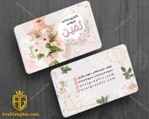 کارت ویزیت مزون لباس با عکس عروس و دسته گل