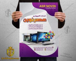 تراکت و پوستر خدمات کامپیوتری با تصویر 2 سیستم