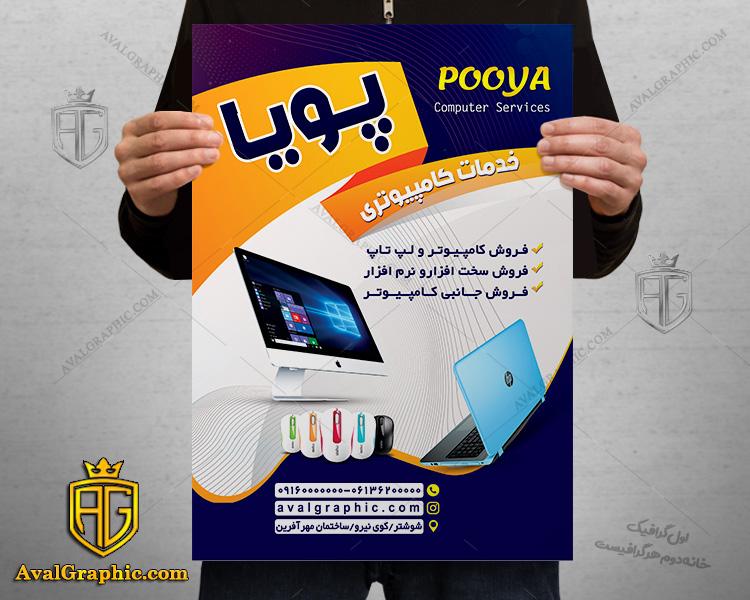 تراکت و پوستر خدمات کامپیوتری و فروشگاه لپ تاپ