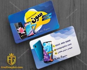 کارت ویزیت موبایل فروشی با طرح زمینه آسمانی فلت