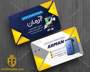 کارت ویزیت موبایل فروشی لایه باز و تعمیرات موبایل با حاشیه زرد