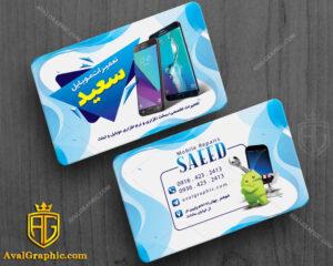 کارت ویزیت تعمیرات موبایل آبی رنگ و موبایل فروشی Psd