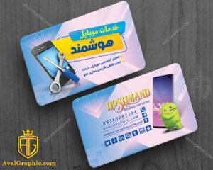 کارت ویزیت موبایل فروشی و خدمات موبایل صورتی کمرنگ