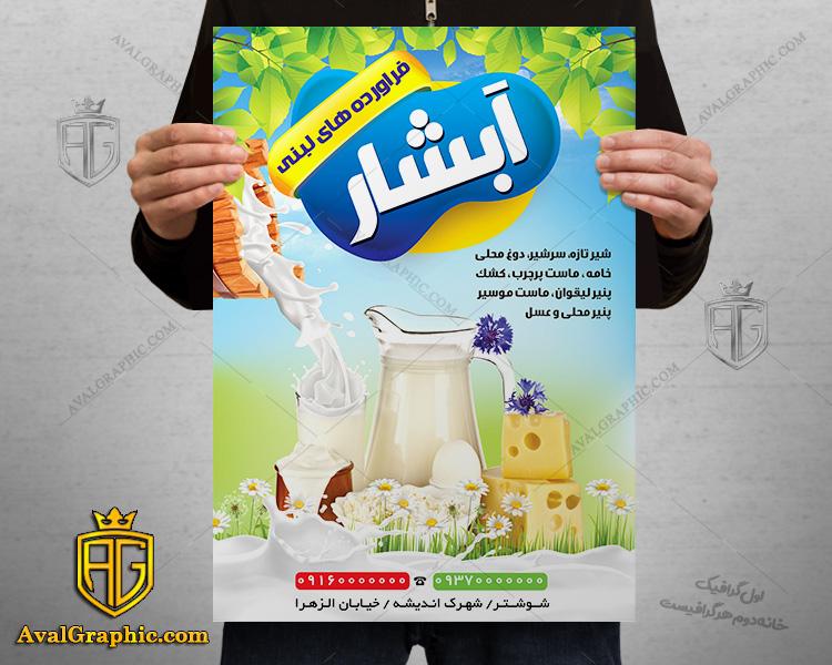 تراکت و پوستر لبنیات با عکس پارچ شیر