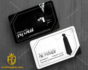 کارت ویزیت پوشاک مردانه سیاه و سفید