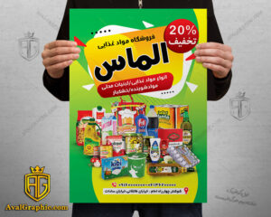 تراکت و پوستر فروشگاه مواد غذایی با عکس محصولات غذایی