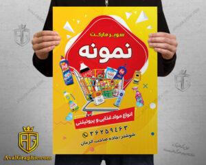 تراکت و پوستر فروشگاه هایپرمارکت با زمینه زرد و قرمز