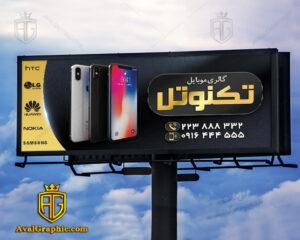 بنر موبایل فروشی با عکس موبایل طوسی