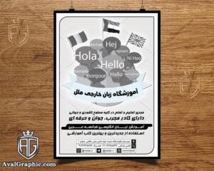 تراکت آموزش زبان های خارجه با عکس کشور های مختلف