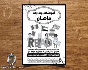 تراکت ریسو آموزش زبان دارای تصویر مردم و حروف انگلسیی