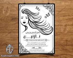 تراکت آرایشگاه زنانه با تصویر خانم مو بلند