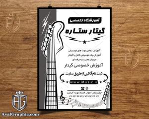تراکت ریسو آموزشگاه موسیقی با عکس دسته گیتار