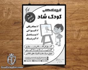 تراکت ریسو آموزشگاه نقاشی با عکس کودک و بوم نقاشی