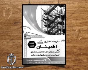 تراکت ریسو داربست فلزی با تصویر ساختمان درحال ساخت