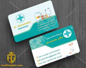 کارت ویزیت داروخانه دورو سبز آبی و سفید