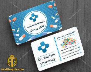 کارت ویزیت داروخانه با زمینه آبی و کپسول